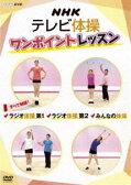 [DVD] NHKテレビ体操 ワンポイントレッスン 〜すべて解説! ラジオ体操第1・ラジオ体操第2・みんなの体操〜