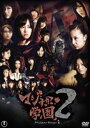 【27%OFF】[DVD] AKB48 マジすか学園2 DVD-BOX