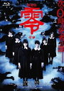 劇場版 零〜ゼロ〜 スペシャル・エディション [Blu-ray]