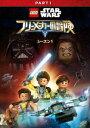 LEGO スター・ウォーズ/フリーメーカーの冒険 シーズン1 PART1 [DVD]