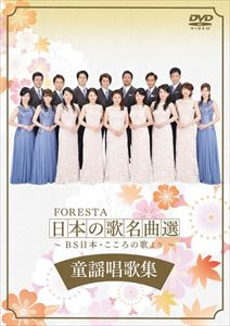 FORESTA 日本の歌名曲選 〜BS日本・こころの歌より〜 童謡唱歌集 [DVD]
