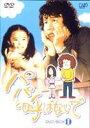 パパと呼ばないで DVD-BOXI [DVD] - ぐるぐる王国DS 楽天市場店