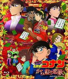 劇場版 名探偵コナン から紅の恋歌(通常盤)