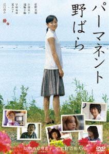 [DVD] パーマネント野ばら