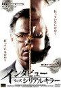 [DVD] インタビュー・ウィズ・シリアルキラー