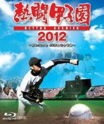 [Blu-ray] 熱闘甲子園 2012 〜第94回大会 48試合完全収録〜