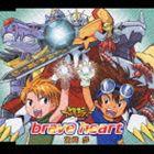 [CD] 宮崎歩/デジモンアドベンチャー 挿入歌: brave heart ※再発売