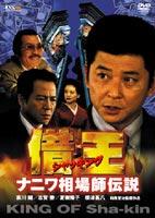 邦画, その他 -- DVD