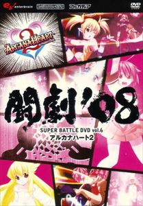 AV版 闘劇'08 SUPER BATTLE DVD vol.6 アルカナハート 2 [DVD]