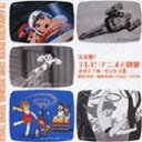 【20%OFF】[CD] (オリジナル・サウンドトラック) 決定盤!テレビ・アニメ主題歌 オリジナル・...