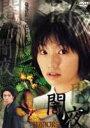 【25%OFF】[DVD] TERRORS 眞鍋かをり 闇夜