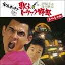 菅原文太 愛川欽也 / 歌え!! トラック野郎 スペシャル [CD]