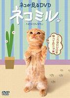 【25%OFF】[DVD] ネコが見るDVD ネコミル