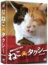 【25%OFF】[DVD] ねこタクシー DVD-BOX