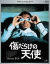 名作ドラマBDシリーズ 傷だらけの天使 BD-BOX [Blu-ray]
