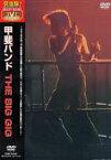 甲斐バンド/THE BIG GIG(期間限定) ※再発売 [DVD]