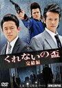 【25%OFF】[DVD] くれないの盃 完結編