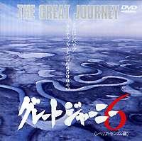 【25%OFF】[DVD] グレートジャーニー 2001年人類の旅5万キロ 6.さらばシベリア カムチャツカ~...