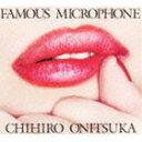 鬼束ちひろ / FAMOUS MICROPHONE [CD]