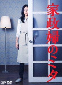 [DVD] 家政婦のミタ DVD-BOX
