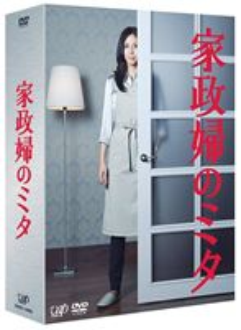 【27%OFF】[DVD] 家政婦のミタ DVD-BOX