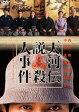 [DVD] 天河伝説殺人事件