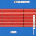 くるり / 魔法のじゅうたん/シャツを洗えば(ヴァージョン2)(初回限定盤/CD+DVD) [CD]