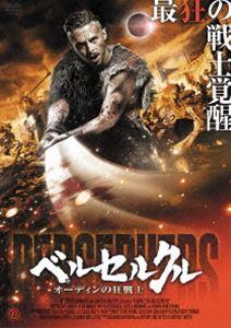 [DVD] ベルセルクル オーディンの狂戦士