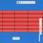 くるり / 魔法のじゅうたん/シャツを洗えば(ヴァージョン2)(通常盤) [CD]
