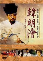 [DVD] ハン・ミョンフェ~朝鮮王朝を導いた天才策士 DVD-BOX 2
