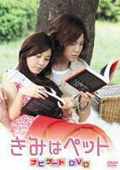 【25%OFF】[DVD] 韓国映画 きみはペット ナビゲートDVD