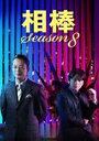 【25%OFF】[DVD] 相棒 season 8 DVD-BOX II