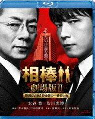 [Blu-ray] 相棒 劇場版II- 警視庁占拠!特命係の一番長い夜 <通常版>