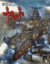 【25%OFF】[Blu-ray] 宇宙戦艦ヤマト 復活篇