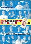 NEOオフィス北野show 芸人ライブバトル [DVD]