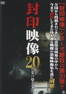 [DVD] 封印映像20 生け贄の霊説