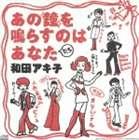 和田アキ子 / あの鐘を鳴らすのはあなたたち [CD]