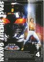 [DVD] 宇宙刑事ギャバン VOL.4