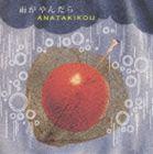 ANATAKIKOU / 雨がやんだら [CD]