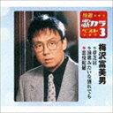 梅沢富美男 / 特選・歌カラベスト3 夢芝居/演歌みたいな別れでも/恋曼陀羅 [CD]