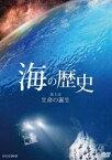[DVD] 海の歴史 第1回 生命の誕生