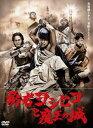 【27%OFF】[DVD](初回仕様) 勇者ヨシヒコと魔王の城 DVD-BOX