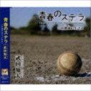 武田知大 / 青春のステラ [CD]