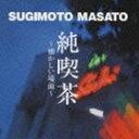 [CD] すぎもとまさと/純喫茶〜懐かしい場面〜