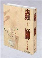 [DVD] 蟲師 二十六譚 DVD Complete BOX