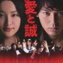 [CD] (オリジナル・サウンドトラック) 映画 愛と誠 オリジナル・サウンドトラック