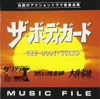 [CD] (オリジナル・サウンドトラック) ザ・ボディガ-ド&ザ・ゴリラ7&燃える捜