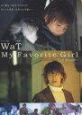 【25%OFF】[DVD] WaT/My Favorite Girl -The Movie-