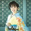 田川寿美 / 田川寿美全曲集 春よ来い [CD]