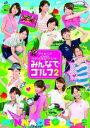 【25%OFF】[DVD] アナ★バン! presents フジテレビ女性アナウンサー「みんなでゴルフ2」